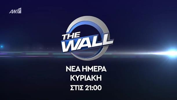 The Wall – Κυριακή 15/7